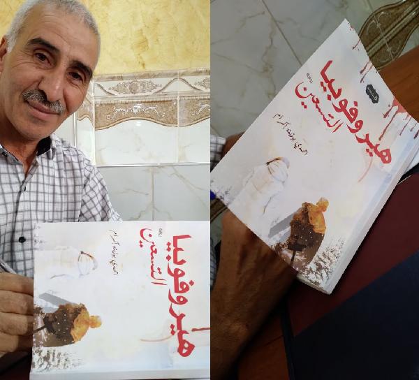 رواية إكرام امحمدي بوزنة